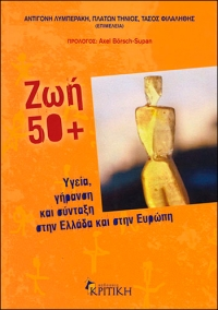 """Family cohesion and socioeconomic status: a first investigation"", in A. Lyberaki, P. Tinios and A. Philalithis (eds), Life 50+:  Health, ageing and pensions in Greece and in Europe. Athens:  Kritiki, pp 37-with P. Tinios and G. Papadoudis"